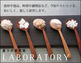食ラボ研究室