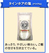 タインホアの塩