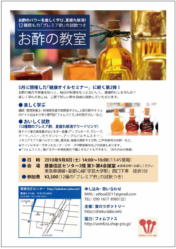 お酢の教室チラシ-01-01